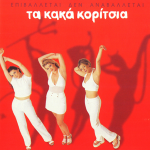 Kaka Koritsia - Irthes Pali