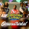 Omanathinkal From Childrens Park Single