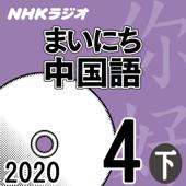 NHK まいにち中国語 2020年4月号 下