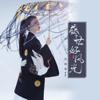 张晓棠 - 苏幕遮 artwork
