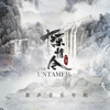 The Untamed (Original Soundtrack) - Lin Hai