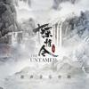 Lin Hai - Wu Ji (Instrumental Ver.) artwork