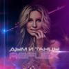Reflex - Дым и Танцы (Radio Edit) обложка