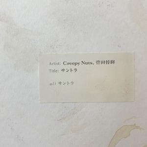 Creepy Nuts×菅田将暉 - サントラ