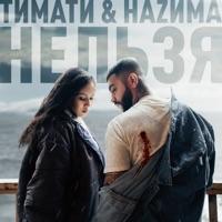 Нельзя (Vadim Adamov, Hardphol rmx) - ТИМАТИ-НАZИМА