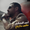 Ahmed Al Maslawi - Maktoob Ma Artah artwork