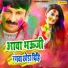 Aawa Bhauji Rangwa Choda Dehi Single