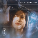 Sen Morimoto - Tastes Like It Smells (feat. Lala Lala, Kara Jackson & Qari)