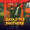 GAYAZOV$ BROTHER$ - До встречи на танцполе обложка