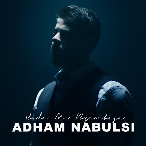 Adham Nabulsi - حدا ما بينتسى