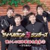 オリジナル曲|ザ♂ベルカント5シンガーズ