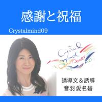 Crystalmind09 感謝と祝福: クリスタルマインド