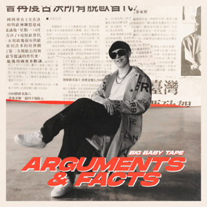 Big Baby Tape - ARGUMENTS & FACTS - EP