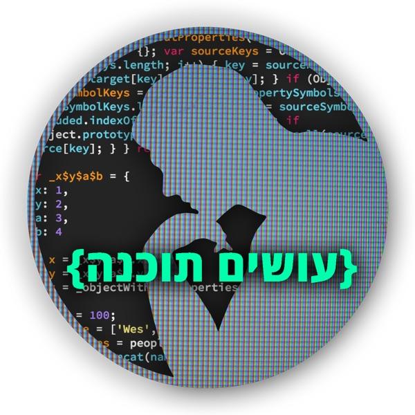 עושים תוכנה (Osim Tochna)