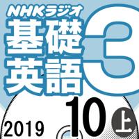 NHK 基礎英語3 2019年10月号 上