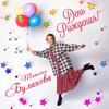 Tatiana Bulanova - День рождения! artwork