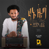 Yene Zema - Dawit Tsige