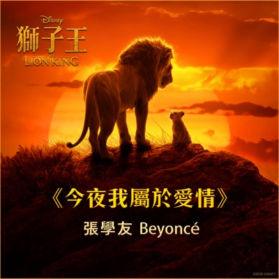 """Can You Feel the Love Tonight (From """"The Lion King"""") - Single - Beyoncé"""