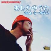 あしたのうた (feat. ちーかまん) - Single