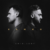 Камин (feat. JONY) - EMIN