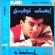 Ya Helw El Malameh - Ehab Tawfik