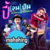 มหาหิงค์ - ปี้(จน)ป่น [feat. บัว กมลทิพย์] artwork