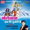 Bhole Baba Hum Tere Pujari Hai Single