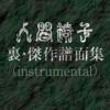 人間椅子 裏・傑作譜面集[instrumental] - EP by 人間椅子