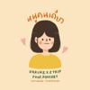 VARINZ & Z TRIP - หนูคนเดียว (feat. Ponchet) artwork