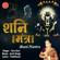 Shani Mantra - Tara Devi