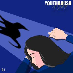 Youth Brush - เศร้าอยู่