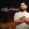 Mohamed Al Shehhi - Lahfet Ashwaqi - Single