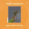 Тимур Родригез - Без тебя легче обложка