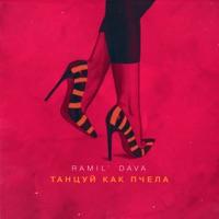Танцуй как пчела - RAMIL' - DAVA