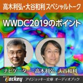 WWDC2019のポイント: 高木利弘・大谷和利スペシャルトーク