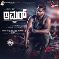 Amar (Original Motion Picture Soundtrack) - EP