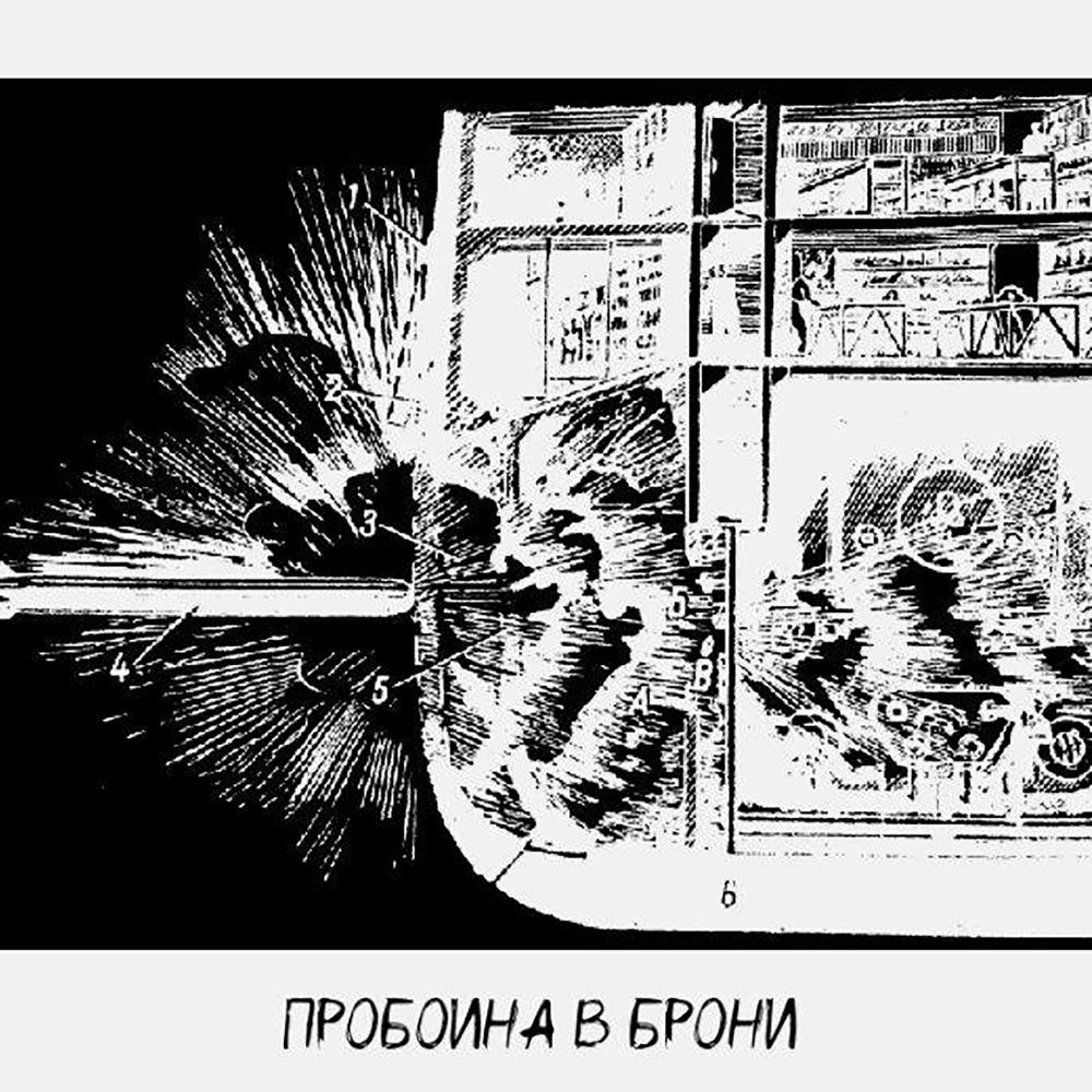Пробоина в брони by PODSKATOM