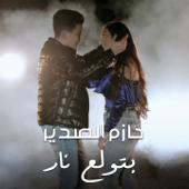 Betwale3 Nar Hazem Al Sadeer - Hazem Al Sadeer