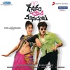 Devudu Chesina Manushulu (Original Motion Picture Soundtrack) - EP