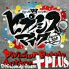 ヒプノシスマイク -D.R.B- (Division All Stars) - ヒプノシスマイク -Division Battle Anthem-+ アートワーク