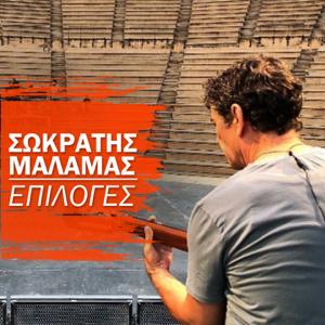 Sokratis Malamas - Epiloges