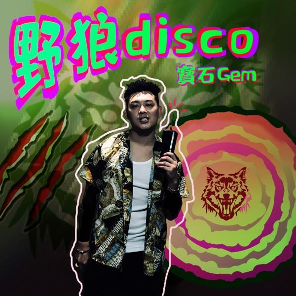 野狼Disco