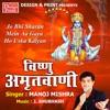 Vishnu Amritvani EP
