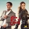 El Madfaagya - Millionaire (Music from 100 Wesh TV Series) artwork