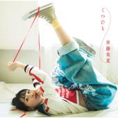 くつひも - EP - 斉藤 朱夏 Cover Art