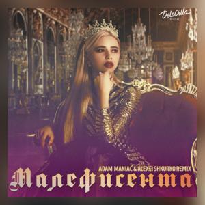 Khalif & RRuslan - Малефисента (Adam Maniac & Alexei Shkurko Remix)