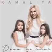 Доню, не плач - Kamaliya