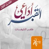 Adaey Al Qabr The First Tune  Dhafar Al Ntefat - Dhafar Al Ntefat