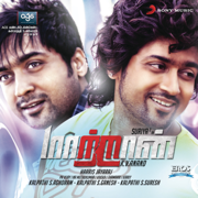 Maattrraan (Original Motion Picture Soundtrack) - Harris Jayaraj - Harris Jayaraj