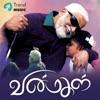 Aagaya Thoolikkul feat MA Kodhandaraman Janu Prakash James Yuvraj Raghu From Vinmagal Single